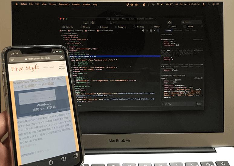MacのSafariで実機のiPhoneを検証
