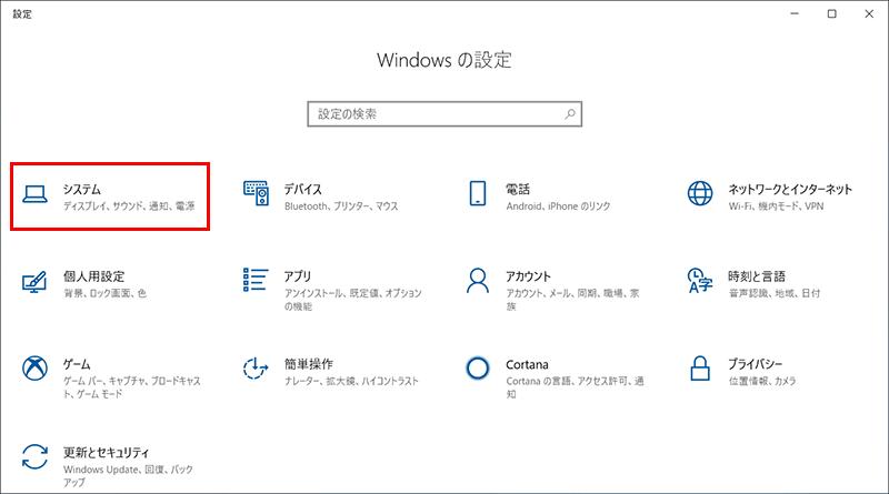 Windowsのクリップボード機能の使い方