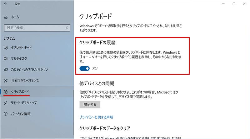 Windowsのクリップボード機能の設定
