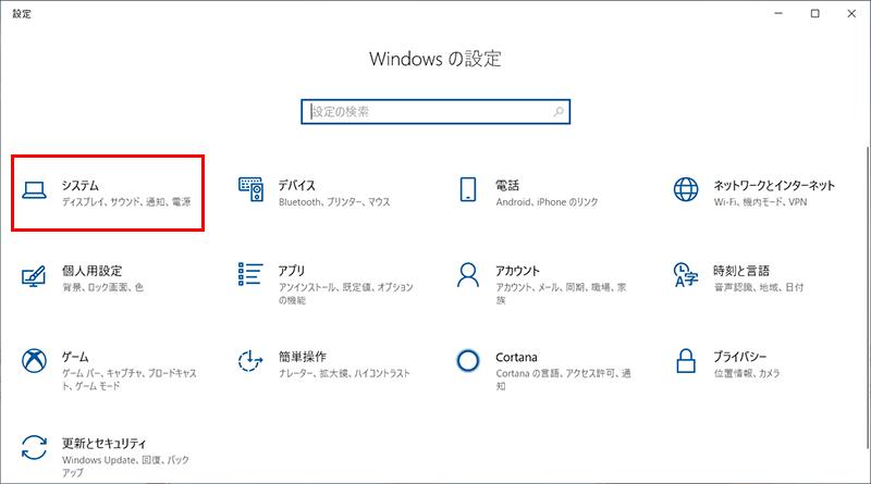 Windowsの夜間モード設定