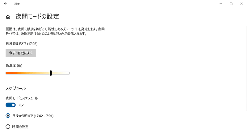 Windowsの夜間モード設定の詳細