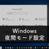 Windows 10のブルーライトをカットする夜間モードの設定