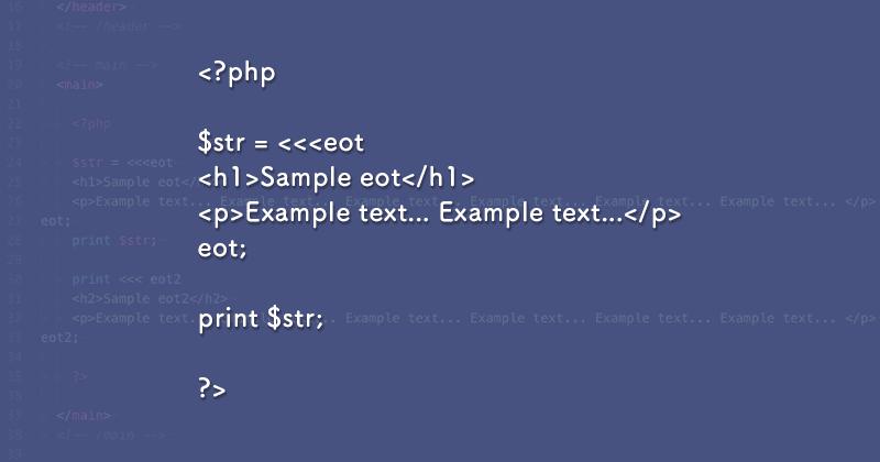 PHPのヒアドキュメントの使い方と注意点