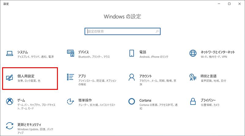Windowsでのダークモードの設定