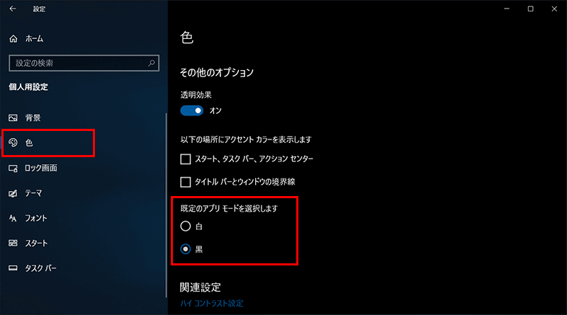Windowsの既定アプリのダークモード設定