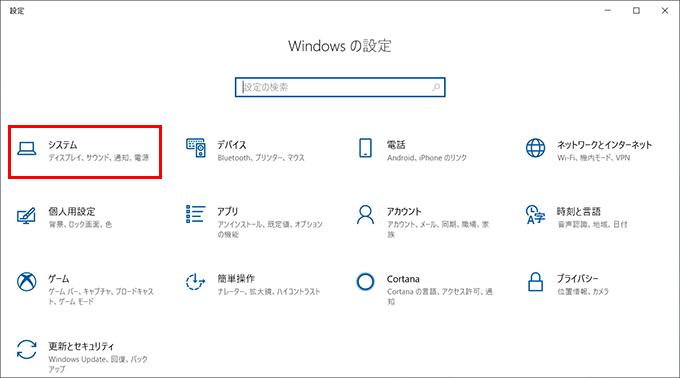 Windowsのスリープ設定