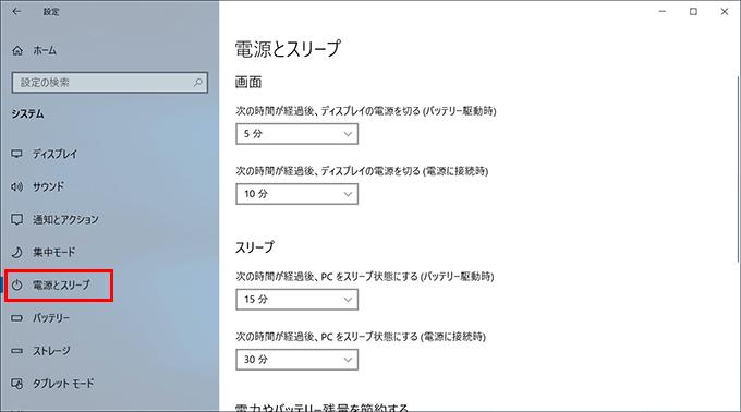 Windowsの自動スリープの時間調整