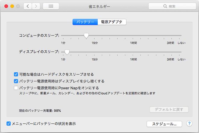 Macの自動スリープの時間調整(バッテリー接続時)