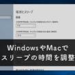 WindowsやMacで自動スリープの時間を調整する