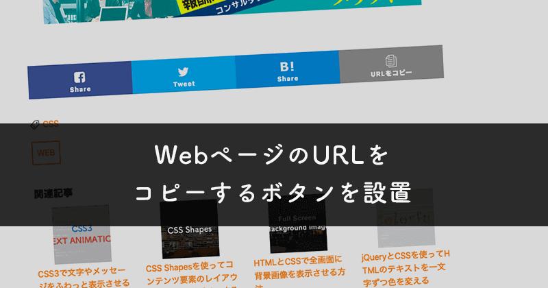 JavaScriptでwebページのURLをクリップボードにコピーするボタンを設置
