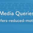 CSSのメディアクエリprefers-reduced-motionメディア特性の利用