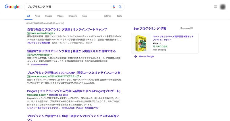 Googleの検索エンジンの検索ページ