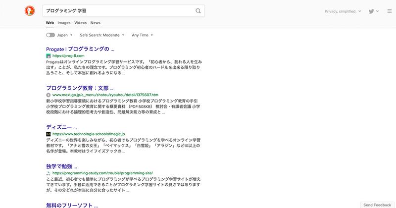 DuckDuckGoの検索エンジンの検索結果