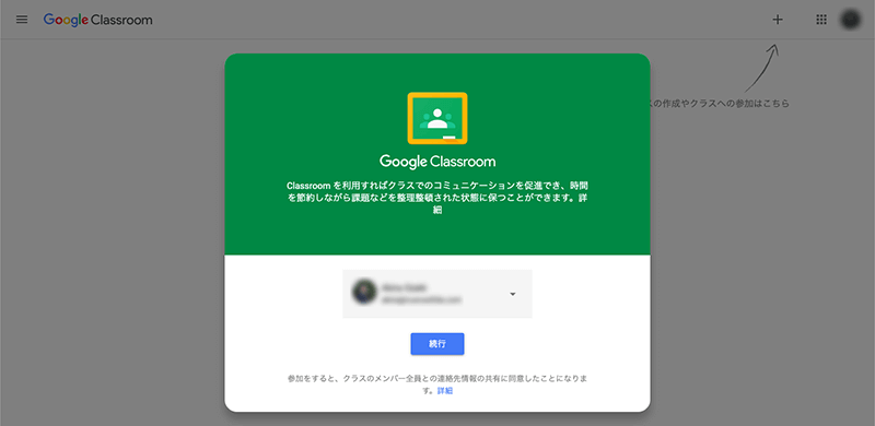 Google Classroomの導入