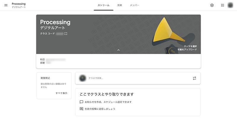 Google Classroomのクラスページ