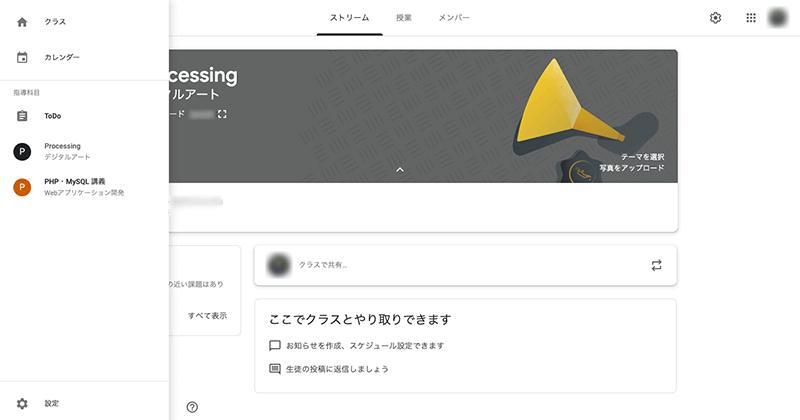 Google Classroomの操作01