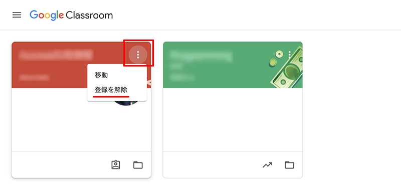 Google Classroomの登録を削除