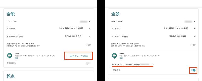 Google Classroomのクラスの設定からHangouts Meetのリンクを生成する