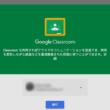 学習管理サービス「Google Classroom」で先生と生徒のやり取りが簡単になる