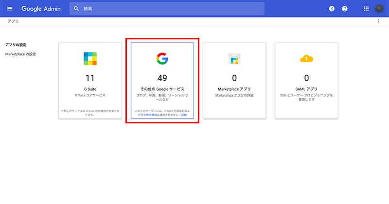 G Suite 管理コンソールのアプリ設定02