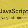 JavaScriptで変数を扱うときのvarとletとconstの違い