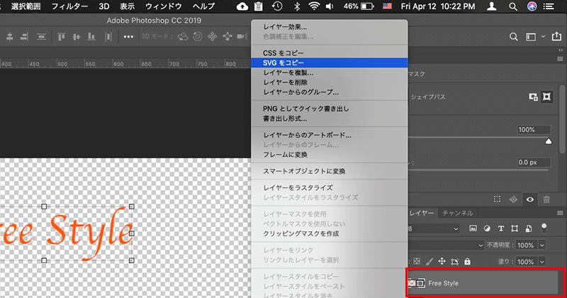 PhotoshopでSVGのソースコードをコピー