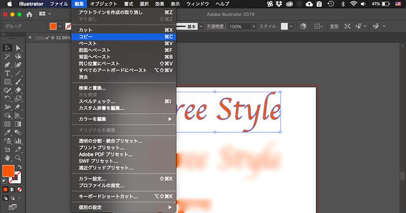 IllustratorでSVGのソースコードをコピー