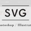 PhotoshopやIllustratorで画像をSVG形式で書き出す方法