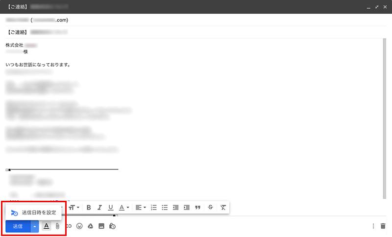 Gmailの送信日時の設定