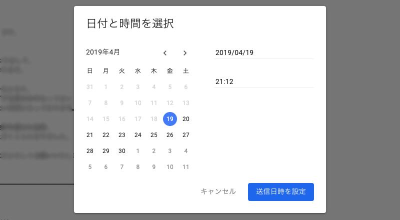 Gmailの送信日時の細かい設定