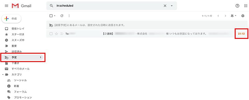Gmailの送信予約の確認