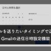 メールを送りたいタイミングで送れるGmailの送信日時設定機能