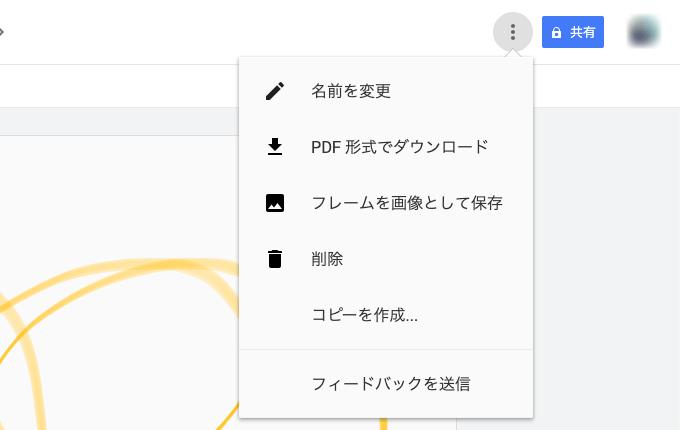 GoogleのJamboardアプリのオプション
