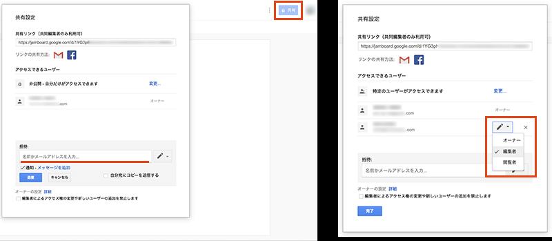 Jamboardアプリでユーザーを追加