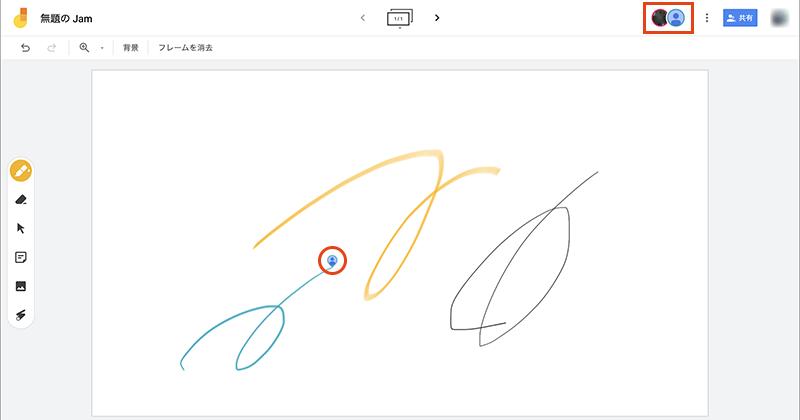 Jamboardアプリでホワイトボードを共有