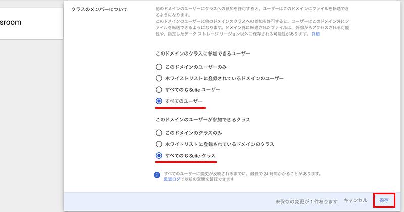 Google Classroomの参加の許可