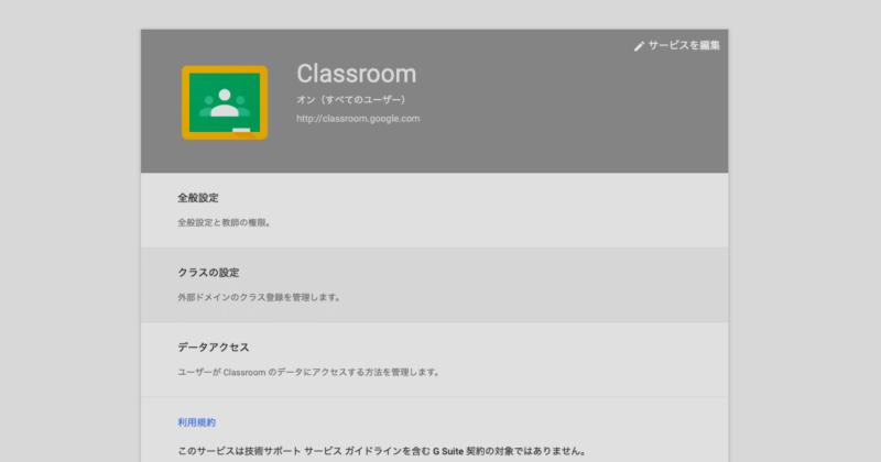 G Suiteの設定でGoogle Classroomで外部ドメインの招待を許可する