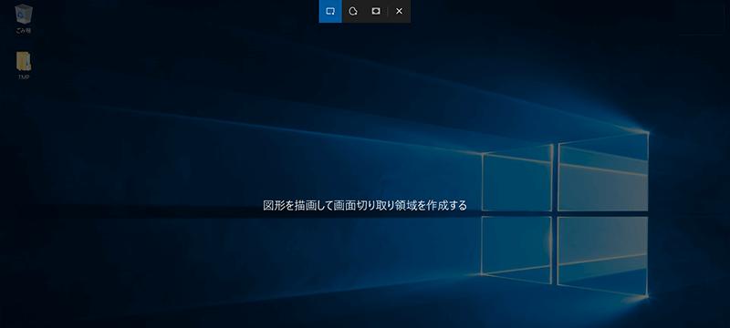 Windowsの画面の部分キャプチャの撮り方