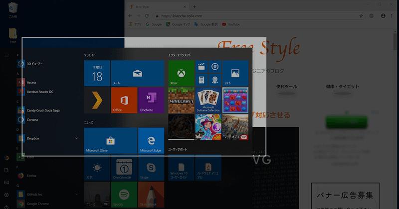 Windowsの標準機能での全画面と部分キャプチャの撮り方