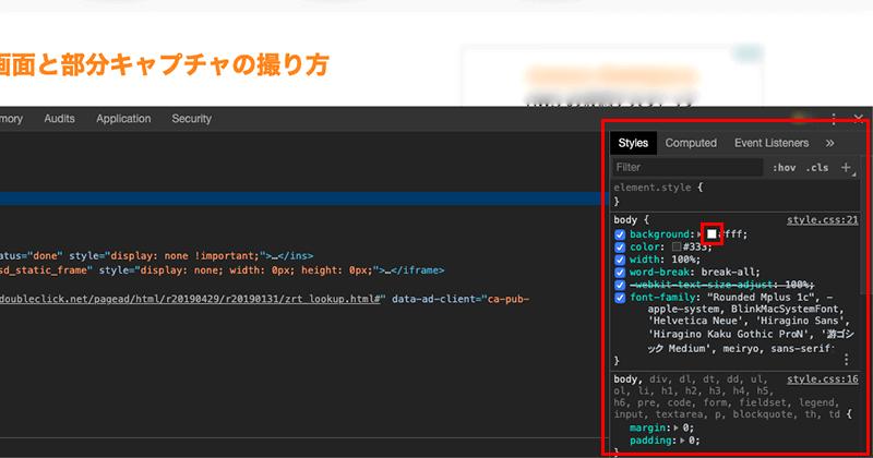 Google Chromeのデベロッパーツールのカラー設定の選択