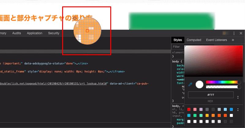Google Chromeのデベロッパーツールのスポイトツール