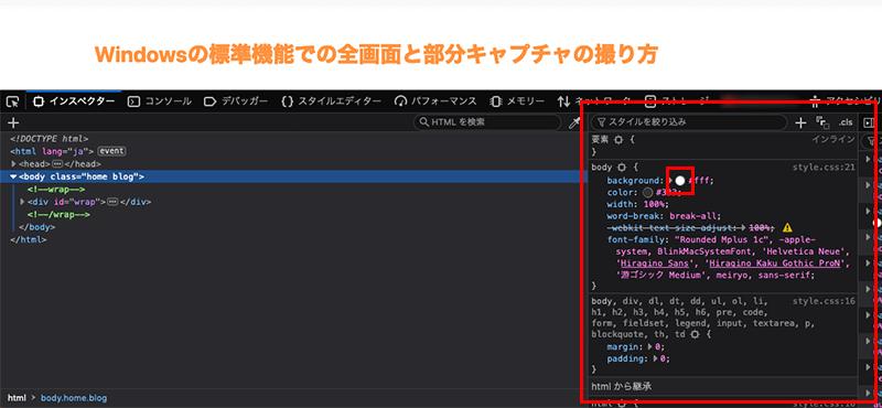 Firefoxのデベロッパーツールのカラー選択