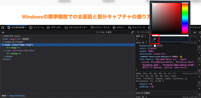 Firefoxのデベロッパーツールのスポイトツール