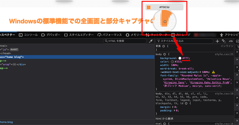 Firefoxのデベロッパーツールで色を採取