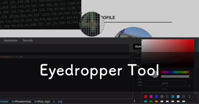 Webブラウザのデベロッパーツールの機能を使って画面上の色を取得する