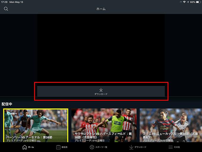 DAZNの動画コンテンツのダウンロード