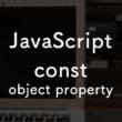 JavaScriptの変数constのオブジェクトのいろんな取り扱い方
