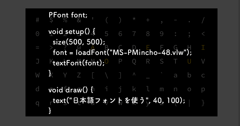 Processingでいろんな英語フォントや日本語フォントデータの作成する