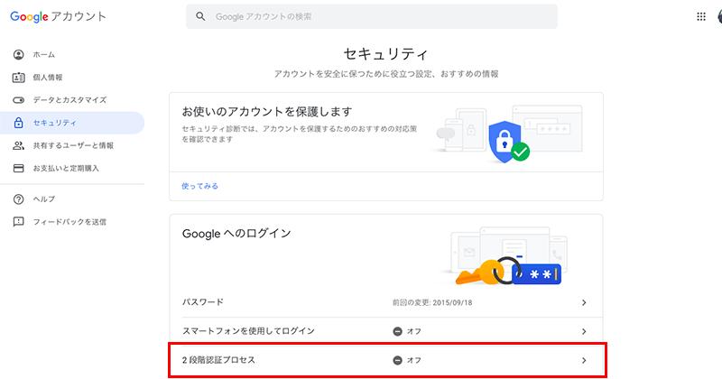 Googleアカウントの2段階認証の設定