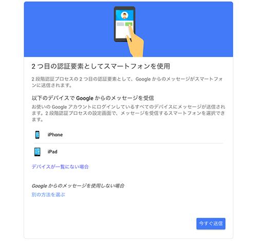 Googleアカウントの2段階認証の設定02